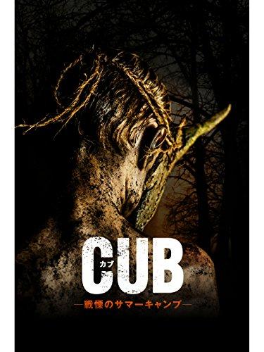 CUB/カブ-戦慄のサマーキャンプ-(字幕版)