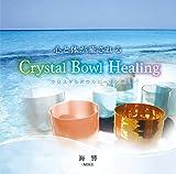 心と体が癒される Crystal Bowl Healing 画像
