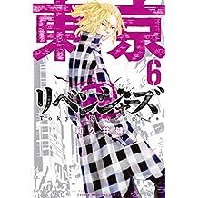 東京リベンジャーズ(6) 東京リベンジャーズ (週刊少年マガジンコミックス)