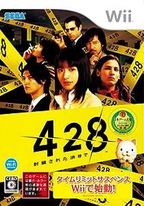 428 ~封鎖された渋谷で~(初回入荷分) 特典 スペシャルDVD「SHIBUYA 60DAYS ~Making 428~」付き - Wii