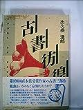 古書彷徨 (BOOKS ON BOOKS)