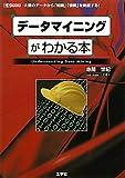 データマイニングがわかる本 (I・O BOOKS)