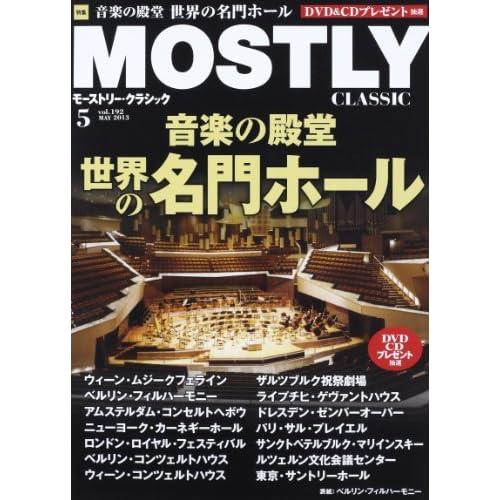 MOSTLY CLASSIC (モストリー・クラシック) 2013年 05月号 [雑誌]