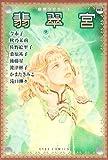 翡翠宮 幻想ラビリンス vol.2 (アイズコミックス)