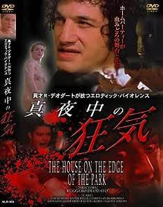 真夜中の狂気 [DVD]