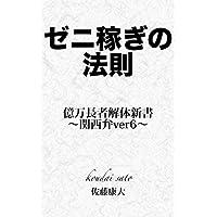 億万長者解体新書:関西弁ver6: ゼニ稼ぎの法則 億万長者解体新書:関西弁シリーズ