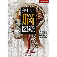 美しい脳図鑑 (万物図鑑シリーズ)