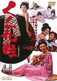くノ一化粧 [DVD]