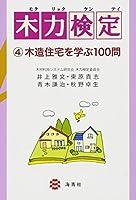 木力検定 4: 木造住宅を学ぶ100問
