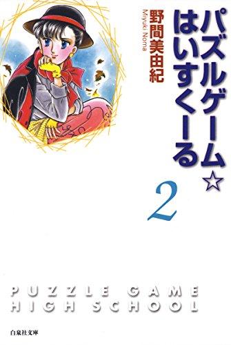 パズルゲーム☆はいすくーる 2 (...