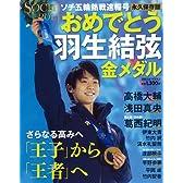 ソチ五輪熱戦速報号 おめでとう羽生結弦金メダル (NIKKAN SPORTS GRAPH)