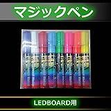 LED PRボード用 マジック ペン マーカー 8本セット