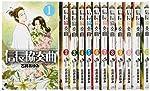信長協奏曲 コミック 1-12巻セット (ゲッサン少年サンデーコミックス)