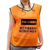 【Amazon限定発売】Habusu 無人航空機 (ドローン) 操縦用ビブス オレンジ色 XXL