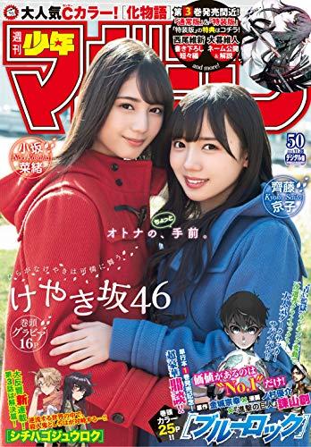 [雑誌] 週刊少年マガジン 2018年50号 [Weekly Shonen Magazine 2018-50]