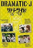 DRAMATIC-J(5)「リバーサイド入口」[DVD]