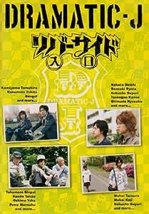 DRAMATIC-J(5)「リバーサイド入口」 [DVD]
