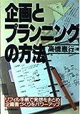 企画とプランニングの方法―リフィル手帳で発想をまとめ企画書づくりをパワーアップ