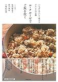 ル・クルーゼでご飯を炊く―いちばんおいしく炊けるフランスの鍋