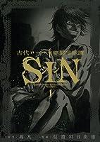 古代ローマ格闘暗獄譚 SIN 1 (ビッグ コミックス) (ビッグコミックス)