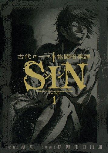 古代ローマ格闘暗獄譚 SIN 1 (ビッグ コミックス) (ビッグコミックス)の詳細を見る