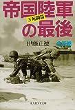 帝国陸軍の最後〈3〉死闘篇 (光人社NF文庫)