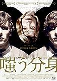 嗤う分身[Blu-ray/ブルーレイ]