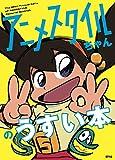 アニメスタイルちゃんのうすい本(イベント用小冊子)