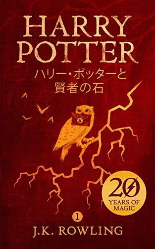 [Rowling, J.K.]のハリー・ポッターと賢者の石: Harry Potter and the Philosopher's Stone ハリー・ポッタ (Harry Potter)