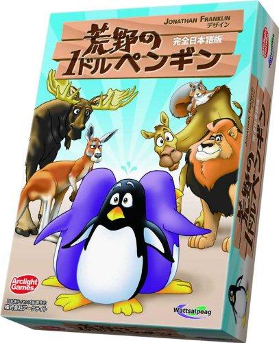 荒野の1ドルペンギン 完全日本語版 -