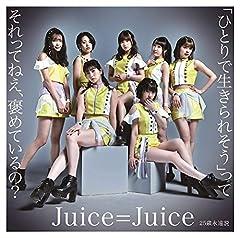 Juice=Juice「「ひとりで生きられそう」って それってねえ、褒めているの?」のジャケット画像