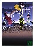 陽月の契り 武者とゆく(五) (講談社文庫)