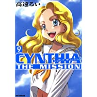 CYNTHIA_THE_MISSION: 9 (REXコミックス)