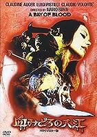 血みどろの入江 -HDリマスター版- [DVD]