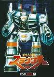 亜空大作戦スラングル DVD BOX 2