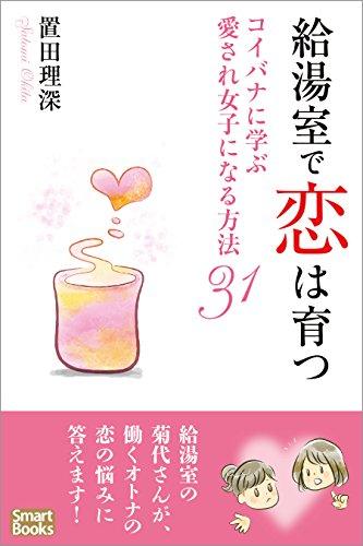 給湯室で恋は育つ コイバナに学ぶ愛され女子になる方法31 (スマートブックス)
