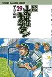 おれはキャプテン(29) (講談社コミックス)