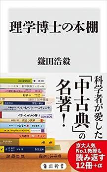 [鎌田 浩毅]の理学博士の本棚 (角川新書)