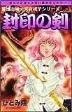 封印の剣 (ソノラマコミックス)