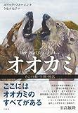 オオカミ(新装版):その行動・生態・神話