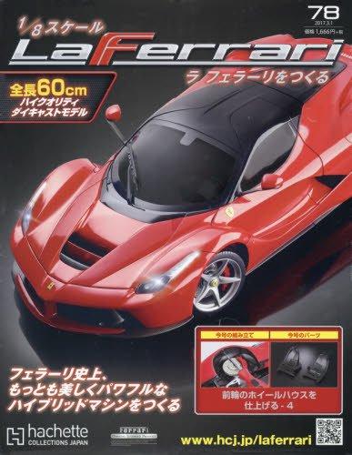 週刊 ラ フェラーリをつくる(78) 2017年 3/1 号 [雑誌]