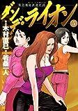 ダンデ・ライオン(5) (ビッグコミックス)
