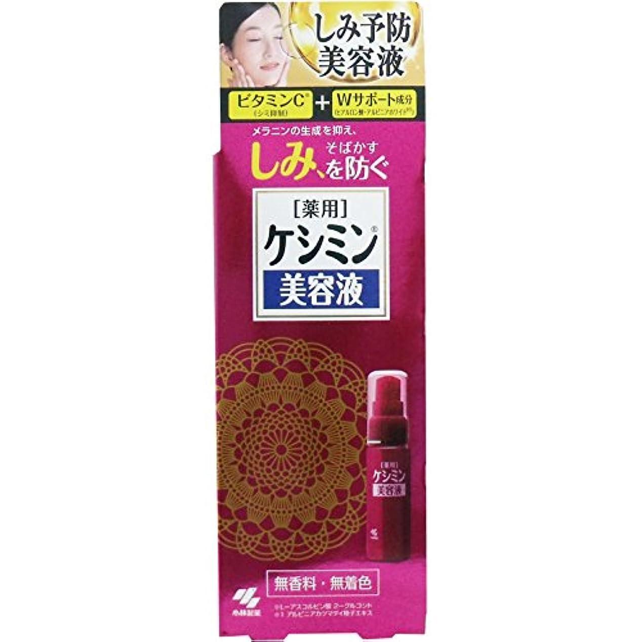 知人マーカー縞模様のケシミン美容液 シミを防ぐ 30ml×6個
