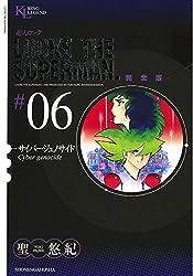 超人ロック 完全版 (6)サイバージェノサイド