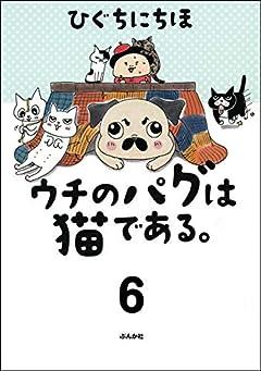 ウチのパグは猫である。(分冊版) 【第6話】 (本当にあった笑える話)