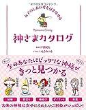 女子のしあわせを引き寄せる 神さまカタログ (Sanctuary books)