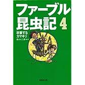 ファーブル昆虫記 <4> 攻撃するカマキリ (集英社文庫)