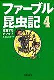 ファーブル昆虫記 <4> 攻撃するカマキリ (集英社文庫) 画像