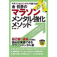 金哲彦のマラソンメンタル強化メソッド (PERFECT LESSON BOOK)