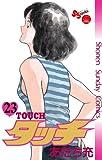 タッチ 完全復刻版 23 (少年サンデーコミックス)